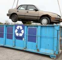 Утилизация автомобиля порядок действий