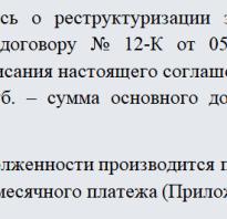 Соглашение о реструктуризации