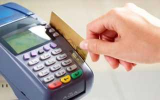 Как расплачиваться картой в магазине