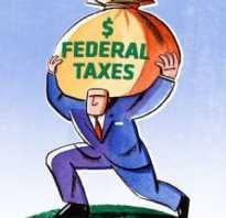Организация расчётов с бюджетом по федеральным налогам