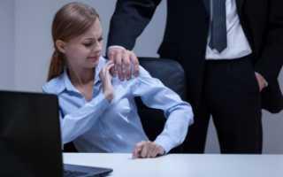 Домогательство на рабочем месте наказание статья рф
