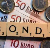 Что такое евробонды зачем они нужны