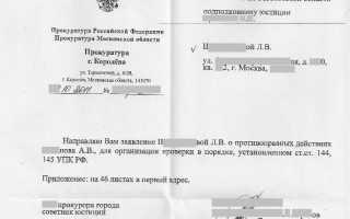 Заявление о признании заключения эксперта незаконным
