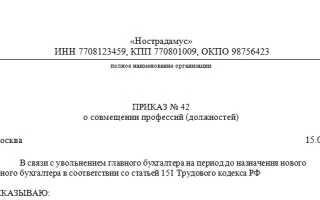 Образец приказа о совмещении профессий с доплатой