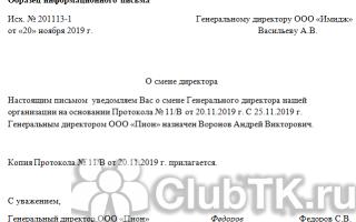 Письмо об изменение генерального директора