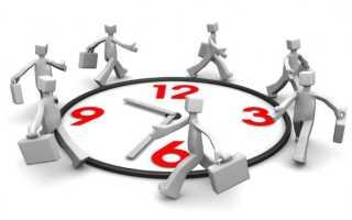 Трудовой договор ненормированный рабочий день