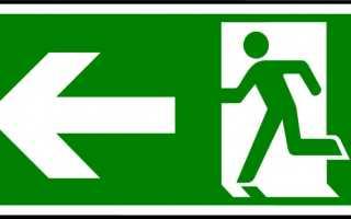 Что такое эвакуационный выход
