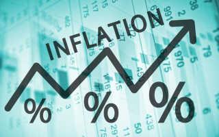 Способы борьбы с инфляцией