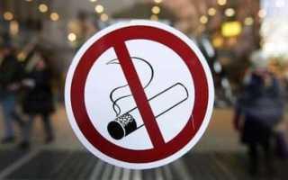 Оплата штрафа за курение в общественном месте