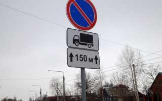Не парковаться знак