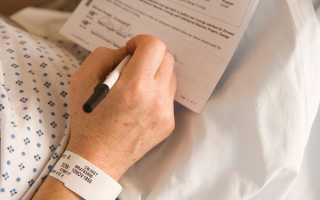 Статья 33 отказ от медицинского вмешательства