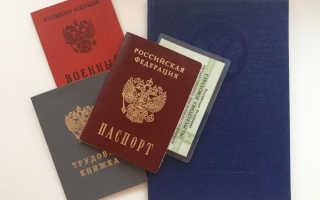 Документы необходимые для заключения трудового договора