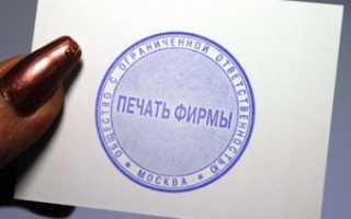 Ответственность за изготовление печати