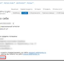 Как удалить сообщения в вебмани
