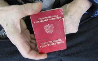 Если утеряно пенсионное удостоверение