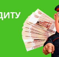Просрочен кредит в сбербанке на 1 день