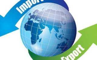 Положительное сальдо внешней торговли