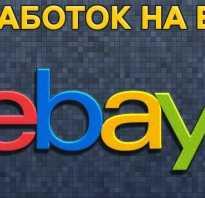 Как заработать на ebay в россии