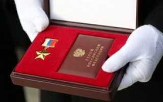 Что дает орден героя россии