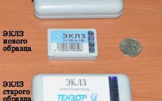 Электронная контрольная лента защищенная эклз-к