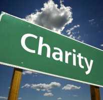 Европейский благотворительный фонд помощи