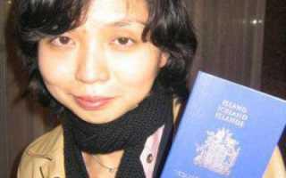 Исландия получить гражданство