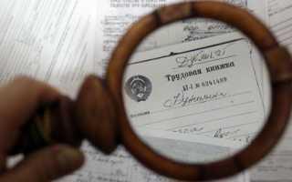 Минимальная пенсия без трудового стажа