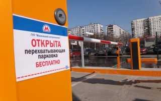 Перехватывающие парковки правила пользования