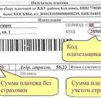 Код плательщика в квитанции жкх как узнать
