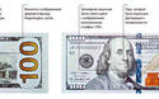 Проверка долларов на подлинность в домашних условиях