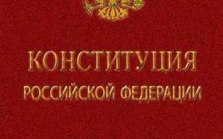 Конституция рф ст.51 с комментариями