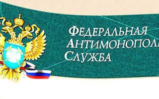 Управление контроля промышленности фас россии