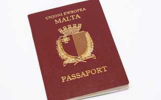 Как получить гражданство на мальте