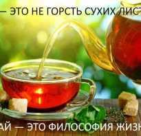 Реклама магазина чая