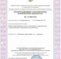 Что такое гигиенический сертификат
