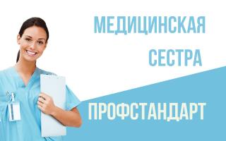 Профессиональный стандарт медицинской сестры в социальной сфере