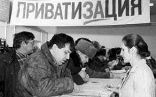 Ваучерная приватизация в россии была проведена