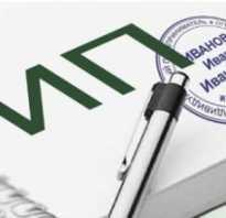 На основании свидетельства о государственной регистрации ип