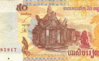 Денежная единица камбоджи