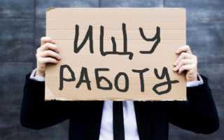 Безработные граждане понятие правила регистрации