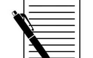 Правило написания заявления