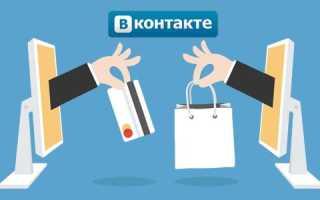 Как открыть интернет магазин вконтакте