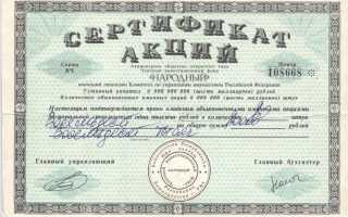 Народный чековый инвестиционный фонд москва получить дивиденды