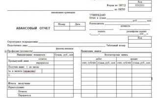 Проводка утвержден авансовый отчет по командировке