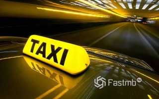 Преимущества работы в такси