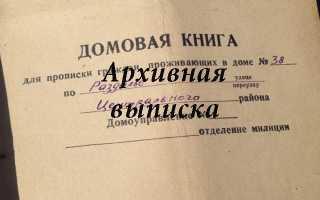 Архивная и расширенная выписка из домовой книги