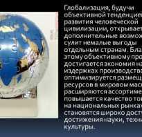 Минусы глобализации для россии