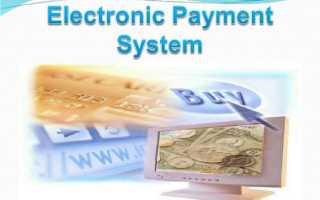 Названия платежных систем в россии