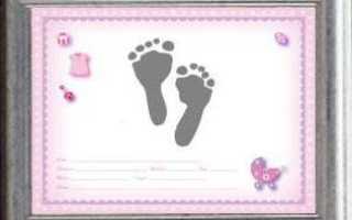Копия свидетельства о рождении ребенка