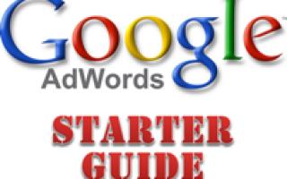 Google adwords руководство для начинающих